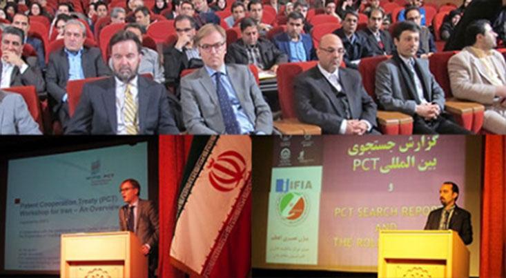 کارگاه معاهده همکاری ثبت اختراع PCT