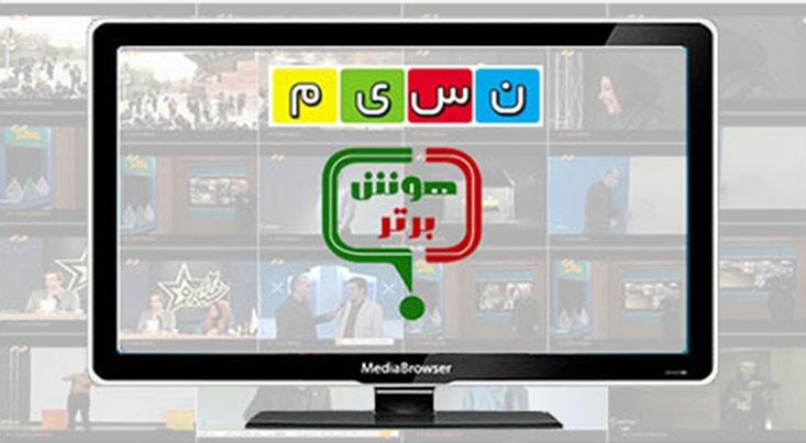 مسابقه تلوزیونی هوش برتر