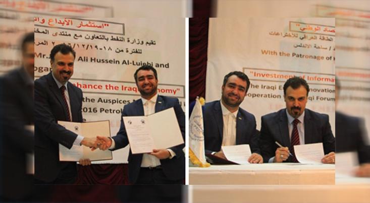 تفاهم با سازمان ملی مخترعان عراق