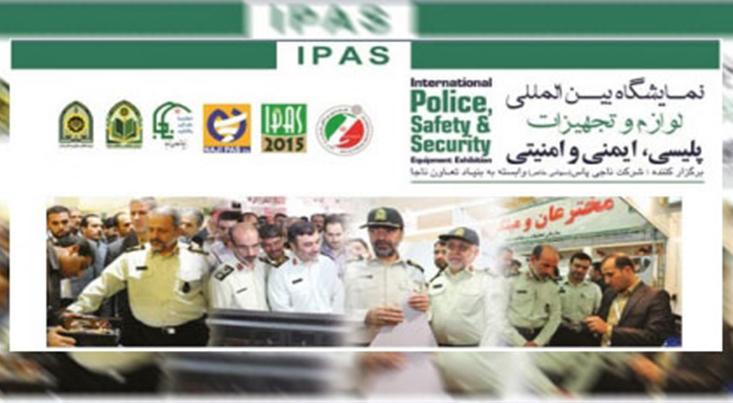 جشنواره اختراعات تجهیزات پلیسی، ایمنی و امنیتی