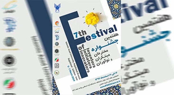 هفتمین جشنواره مخترعان دانشگاه آزاد