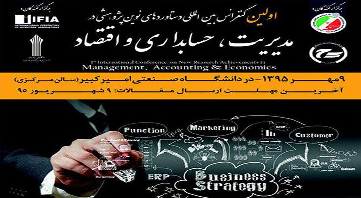 کنفرانس بین المللی حسابداری و اقتصاد