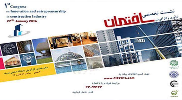 نشست تخصصی نوآوری در صنعت ساختمان