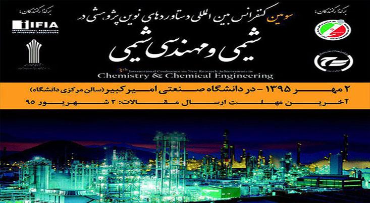 کنفرانس بین المللی مهندسی شیمی