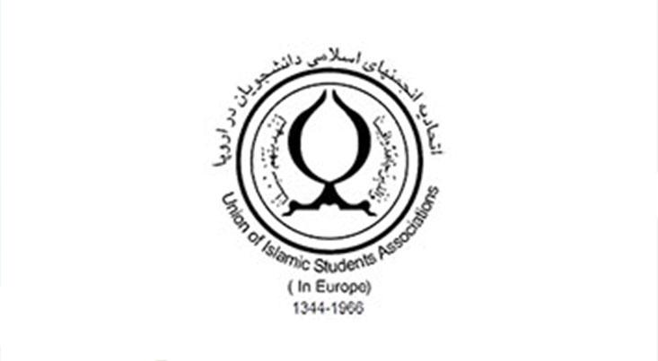 عقد تفاهم نامه همکاری با اتحادیه انجمن های اسلامی دانشجویان در اروپا