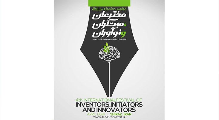 برگزیدگان چهارمین جشنواره بین المللی مخترعان، مبتکران و نوآوران در شیراز تجلیل شدند