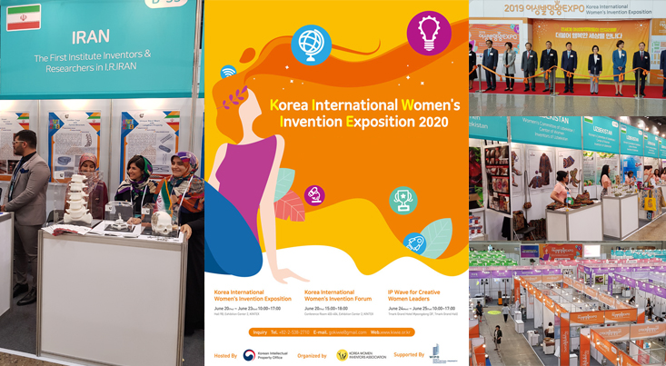 نمایشگاه نوآوری های بانوان کره جنوبی