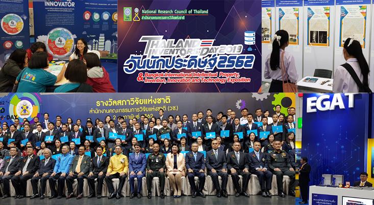 نمايشگاه بين المللي اختراعات تایلند