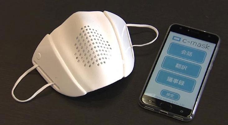 رونمایی از ماسک هوشمند با قابلیت ترجمه سخنان فرد به ۸ زبان